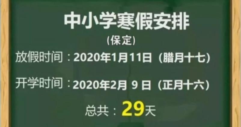 曲�中小�W寒假放假�r�g定了,共�29天!