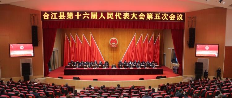 合江县十六届人大五次会议闭幕,李仁军出席大会并讲话,王波当选县人民政府县长