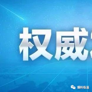 临淄6家企业已认定,是你单位吗