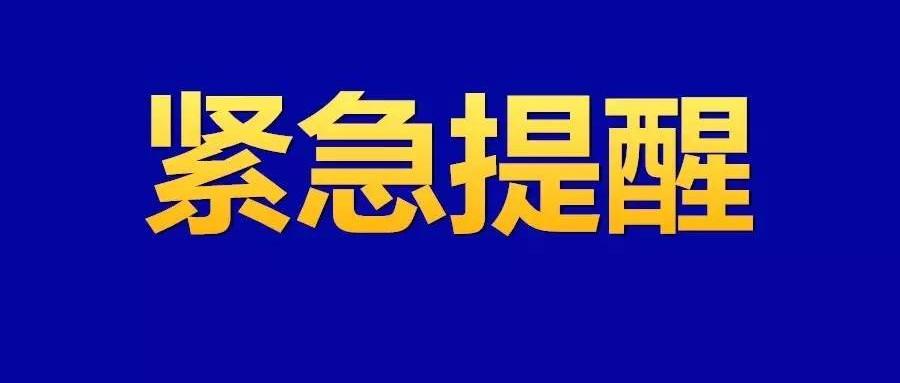 紧急通知!周末,全邹城公安交警再次集中夜查!(附时间、地点)