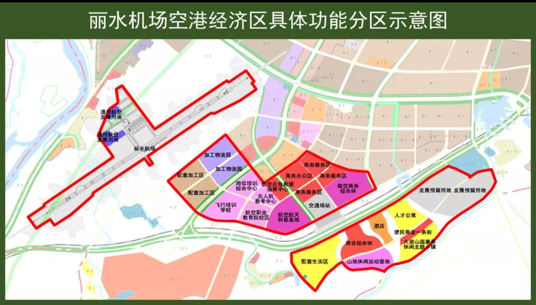 空港新城亮相!丽水空港区将添高铁南站、商业综合体、休闲小镇…