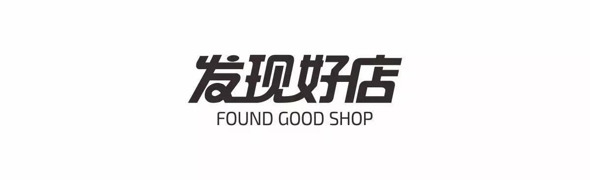 经济实惠,好吃不贵,新安这家店将要绑架你的味蕾!
