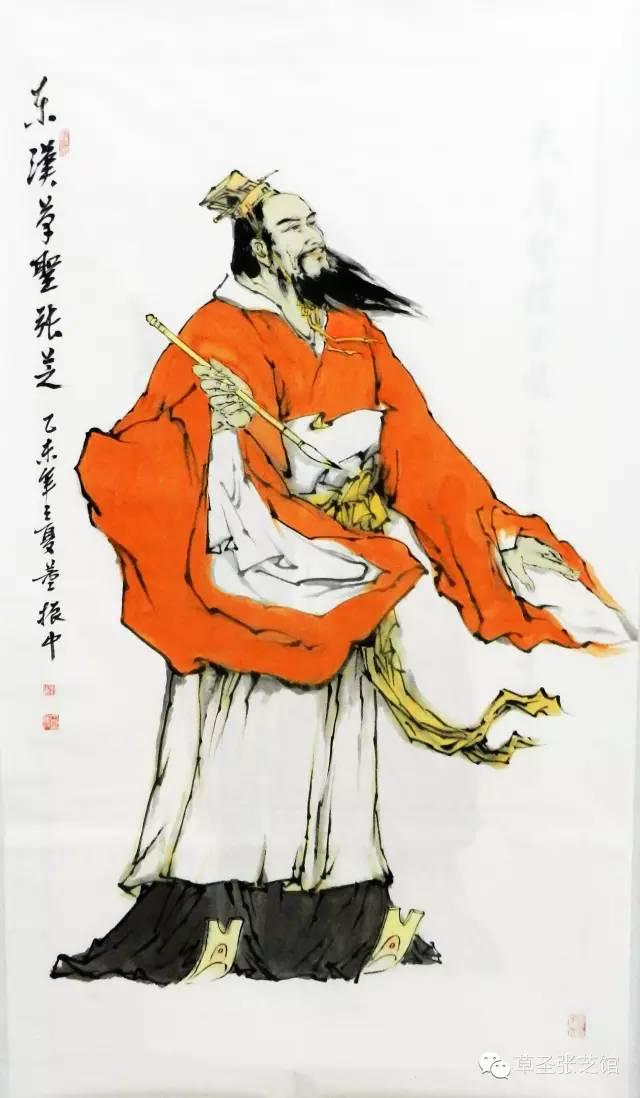 《草圣张芝传奇》连载(一)第一章