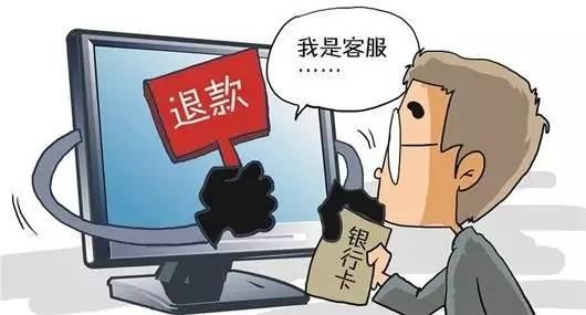 宁都田头一布娘因信网购退款,被骗5万元!没文化真可怕!