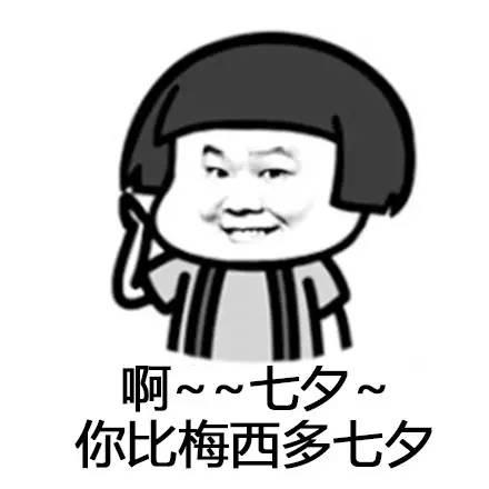 七夕之歌,太有才了,我服!