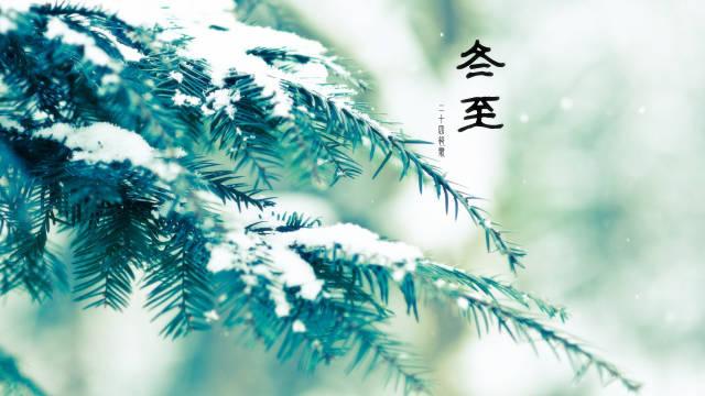 冬至阳生春又来
