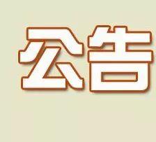 2019年宝丰县公开选调工作人员公告