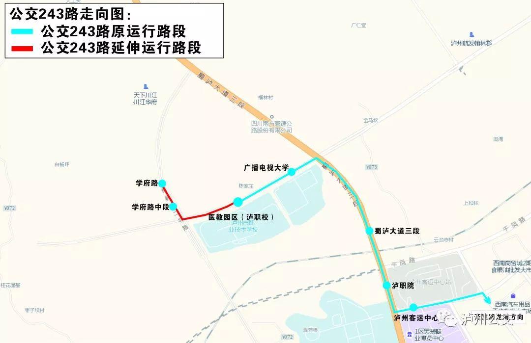 泸州公交243路1月30日起延伸至学府路
