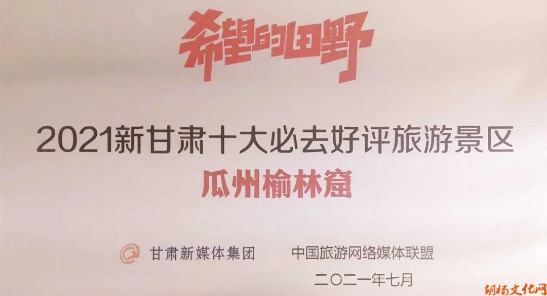 """瓜州榆林窟荣获""""2021新甘肃十大必去好评旅游景区""""殊荣"""
