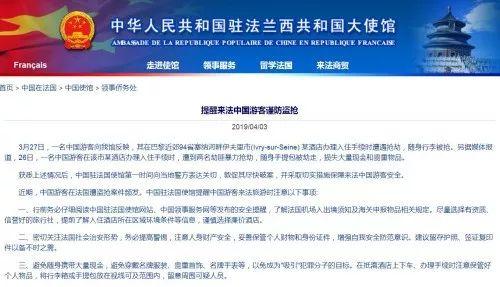 中国游客海外频频被抢,遇到危险该怎么办?