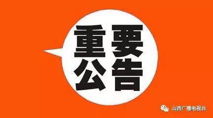 10月20日前!山西高速省界收�M站拆除!附最全ETC�k理流程!