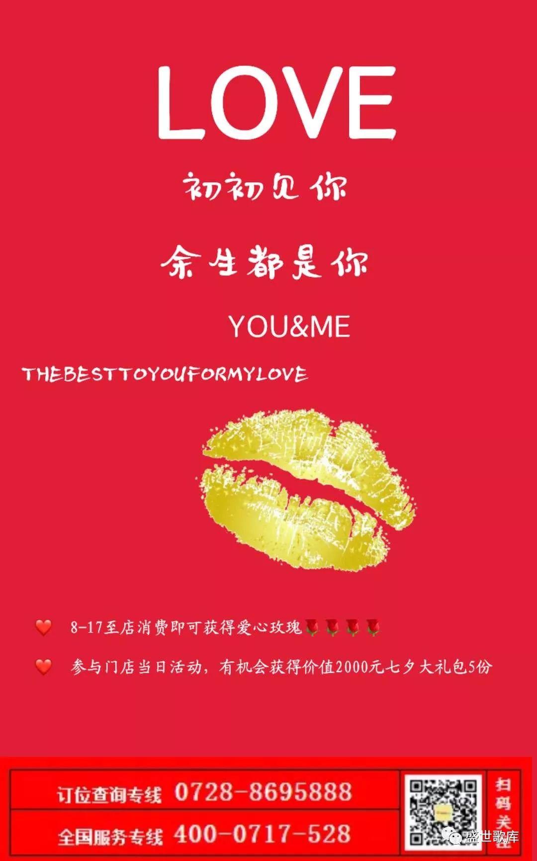love你&我