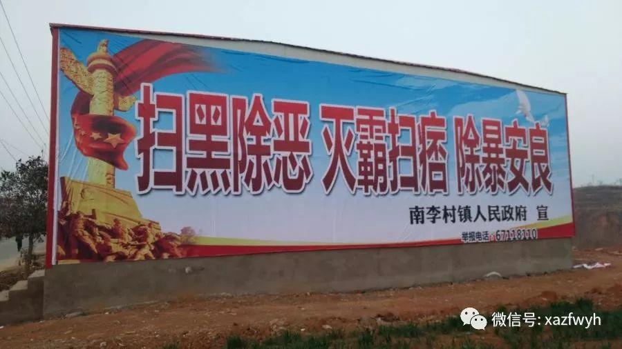 """新安县积极开展""""扫黑除恶""""专项斗争宣传工作"""