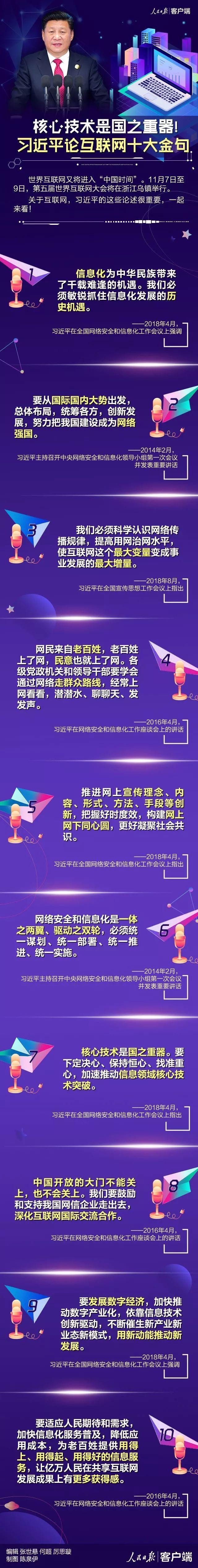 习近平向第五届世界互联网大会致贺信