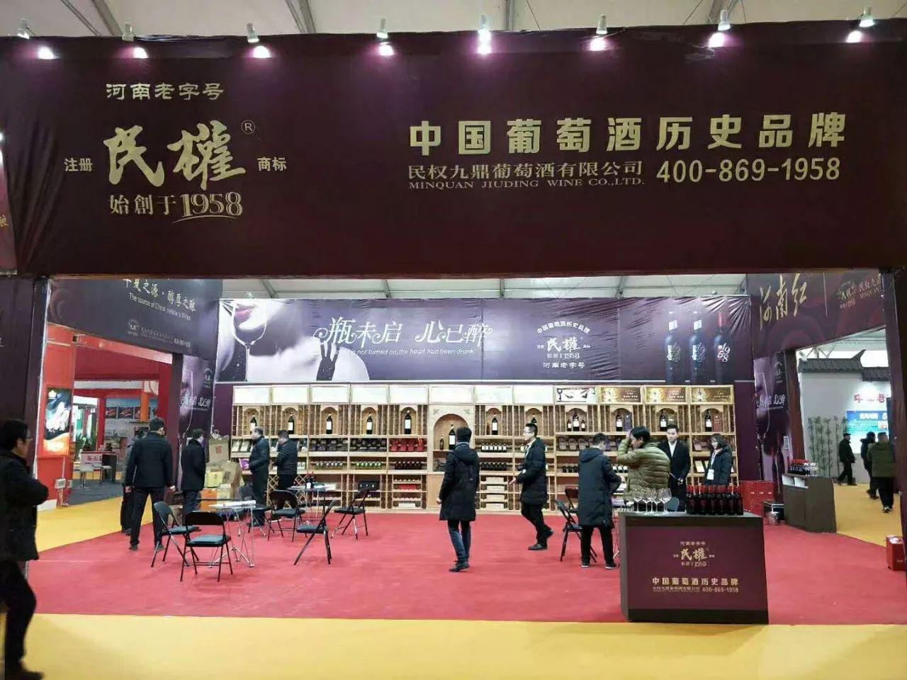 民权牌葡萄酒隆重亮相--2017商丘食品博览会