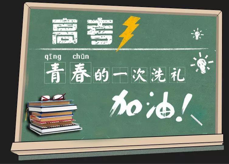 @苍溪高考的学子们,明天你们将要踏上年轻的战场,为你们加油鼓掌!