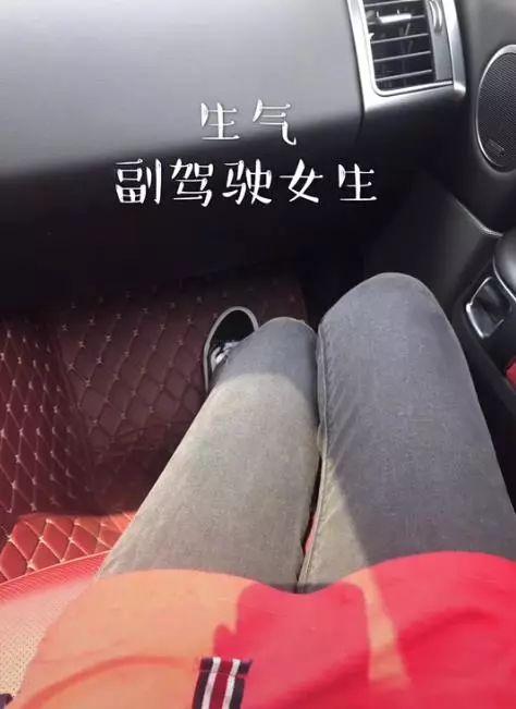副驾驶女生的坐姿就可以看出