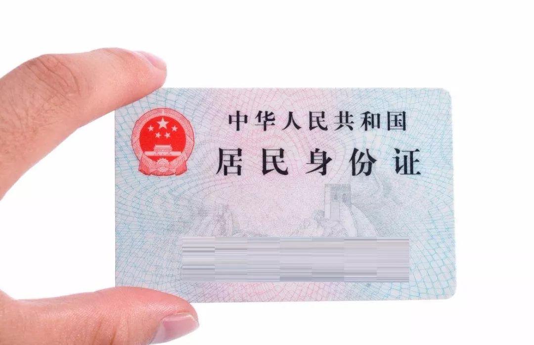 重要!身份证迎来四大改革,不可不知!