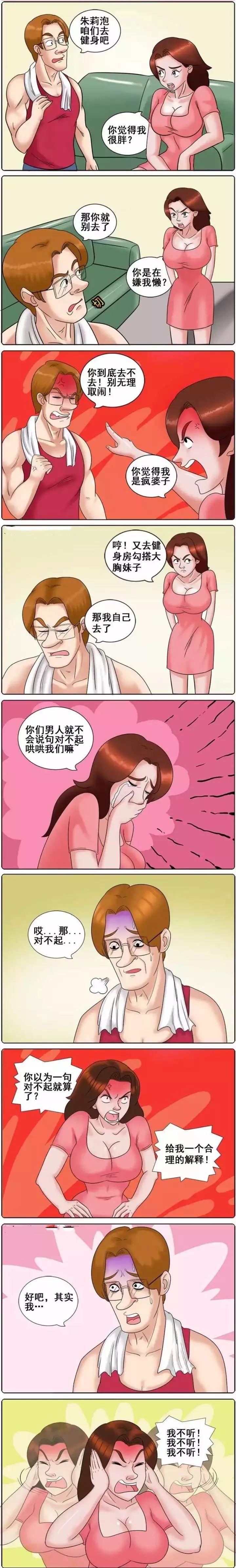 搞笑漫画:女人的心思