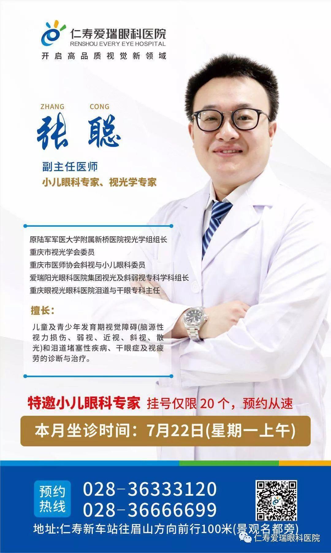 太棒了!7月22日,重庆小儿眼科专家来仁寿坐诊!