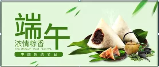 万水千山粽是情、枝恩茶社伴你行!