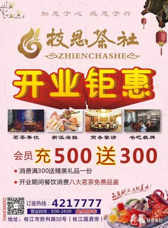 枝恩茶社开业了!新会员充值500送300!