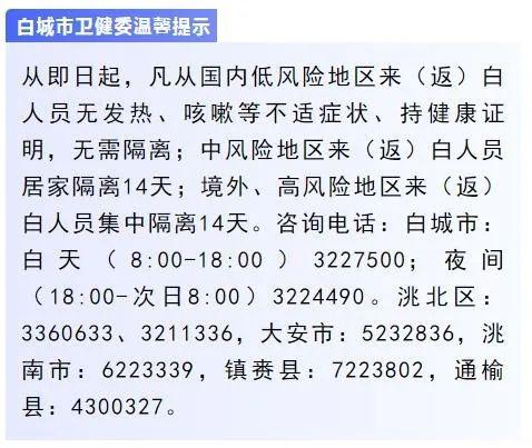 【城事】最新疫情通报!吉林省新增境外输入确诊病例2例(附:行动轨迹)