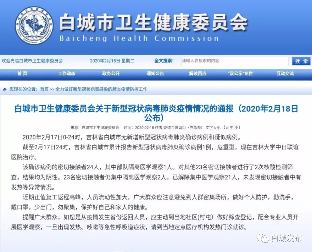 【城事】白城市卫生健康委员会pt电子游戏新型冠状病毒肺炎疫情的通报(2020年2月18日公布)