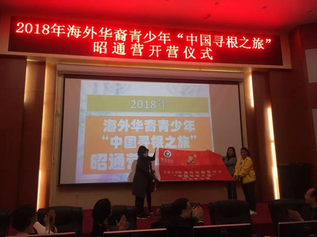 """泰国、缅甸等42名海外华裔青少年来昭通开启""""寻根之旅"""""""