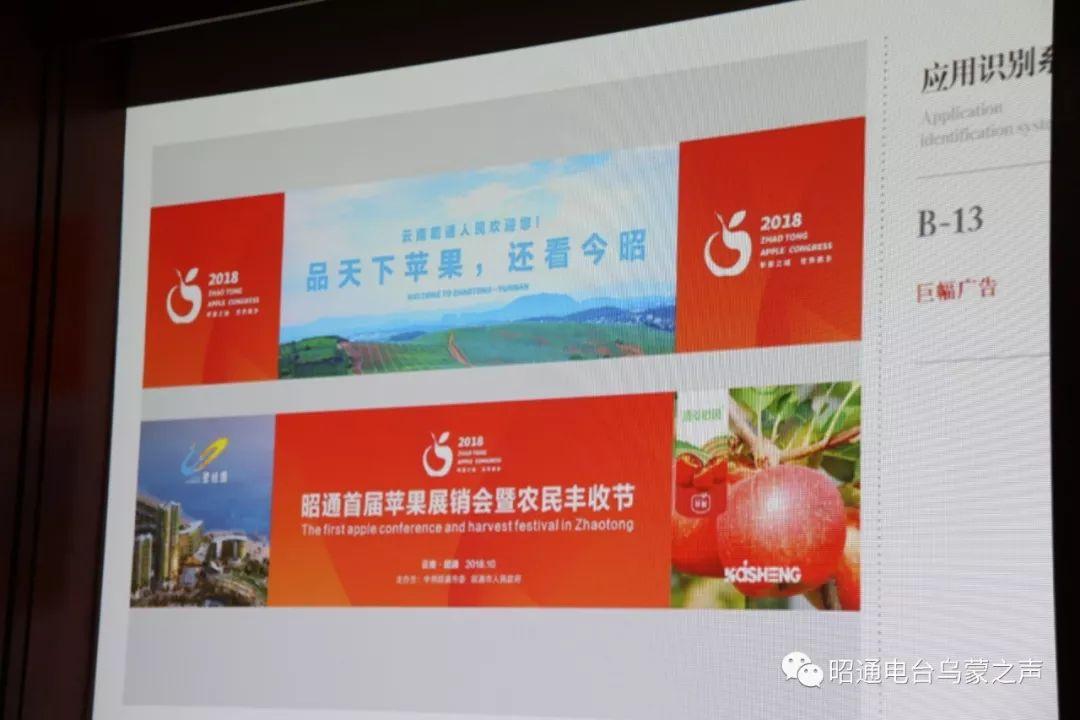 2018年昭通苹果展销会暨首届农民丰收节将于本月26日开启!
