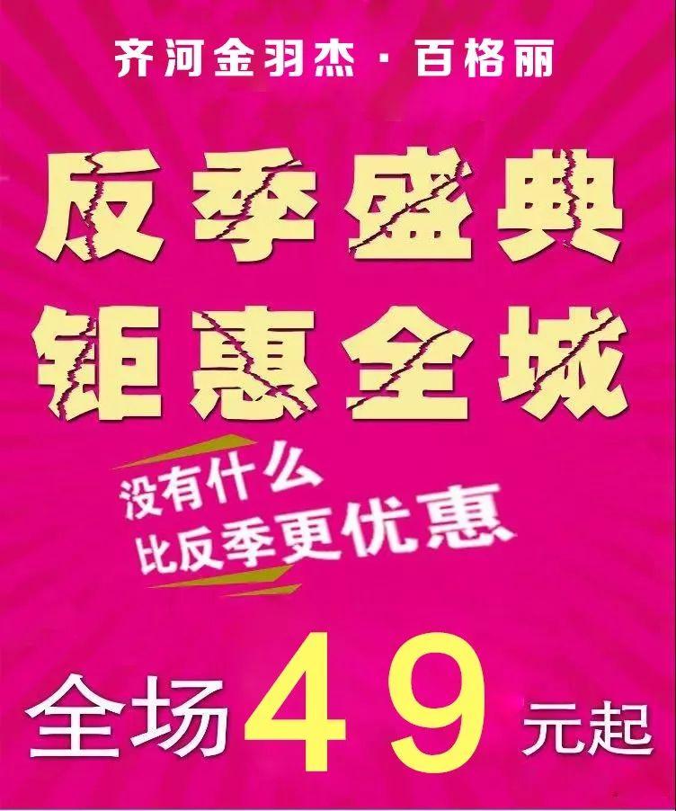 齐河金羽杰・百格丽反季盛典钜惠全城,7月28日盛大开抢!