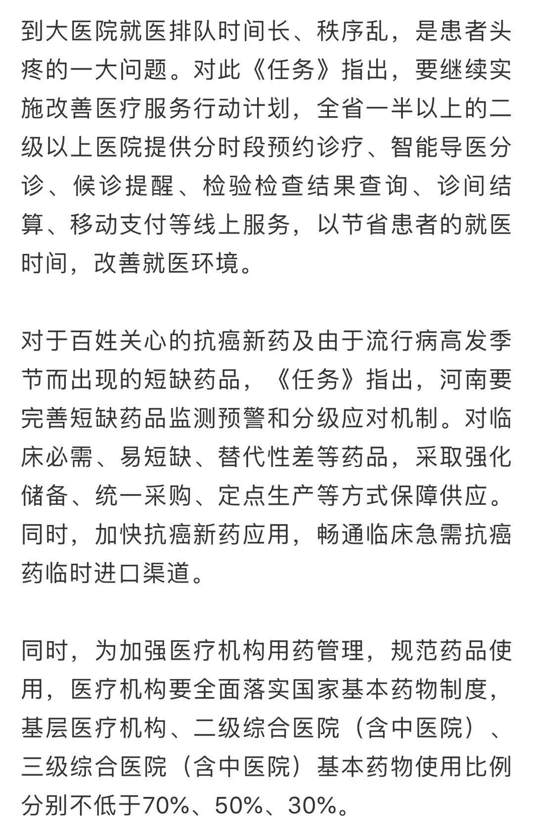 河南2019醫改32條重點任務發布!高血壓病、糖尿病等門診用藥納入醫保