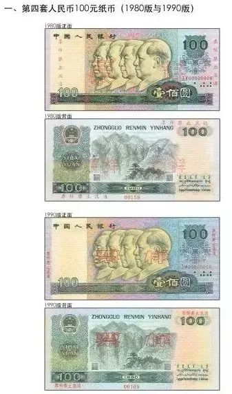 快看!这种硬币和纸币不再流通!5月1日前速到银行兑换!
