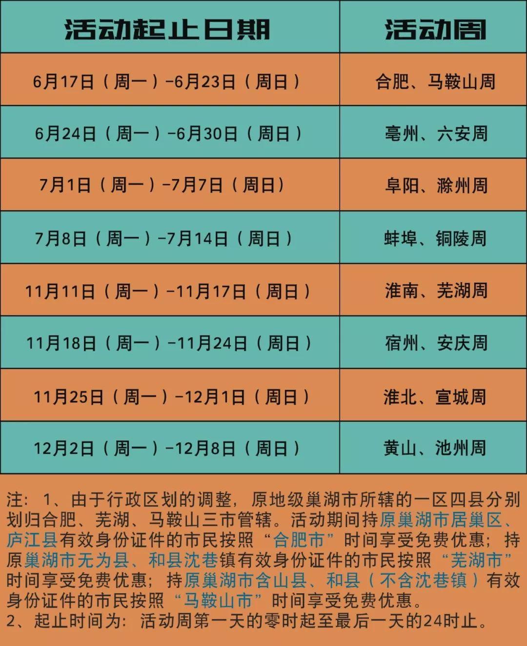 宿州停电公告(5.24)/55个徽风书报亭被撤销/免门票游九华山