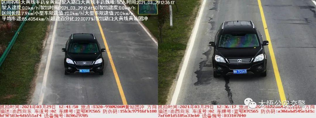 大悟大黄线(S320省道)超速违法行为曝光,看看有没有你~