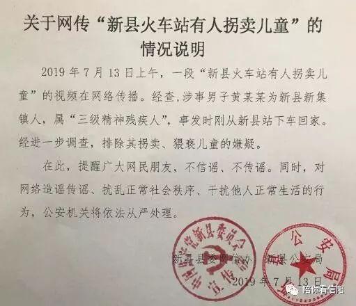 """关于网传""""新县火车站有人拐卖儿童""""的情况说明"""