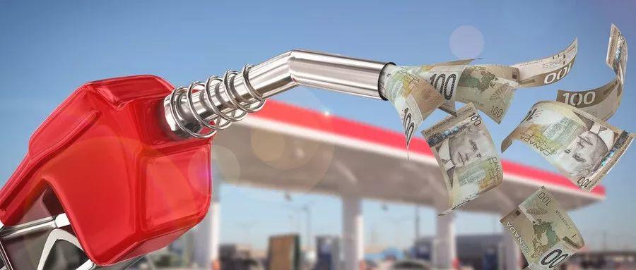 新年第一调!油价又要变了!调价日期就在...