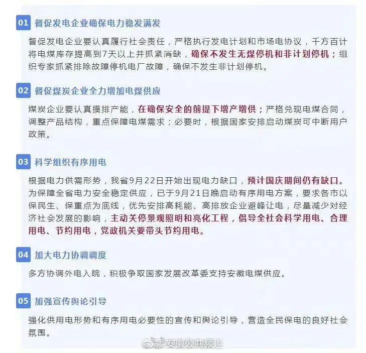 安徽会不会限电?省发改委最新回应!