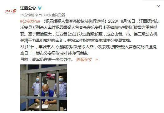 涉嫌5天杀害3人,曾春亮被依法执行逮捕!