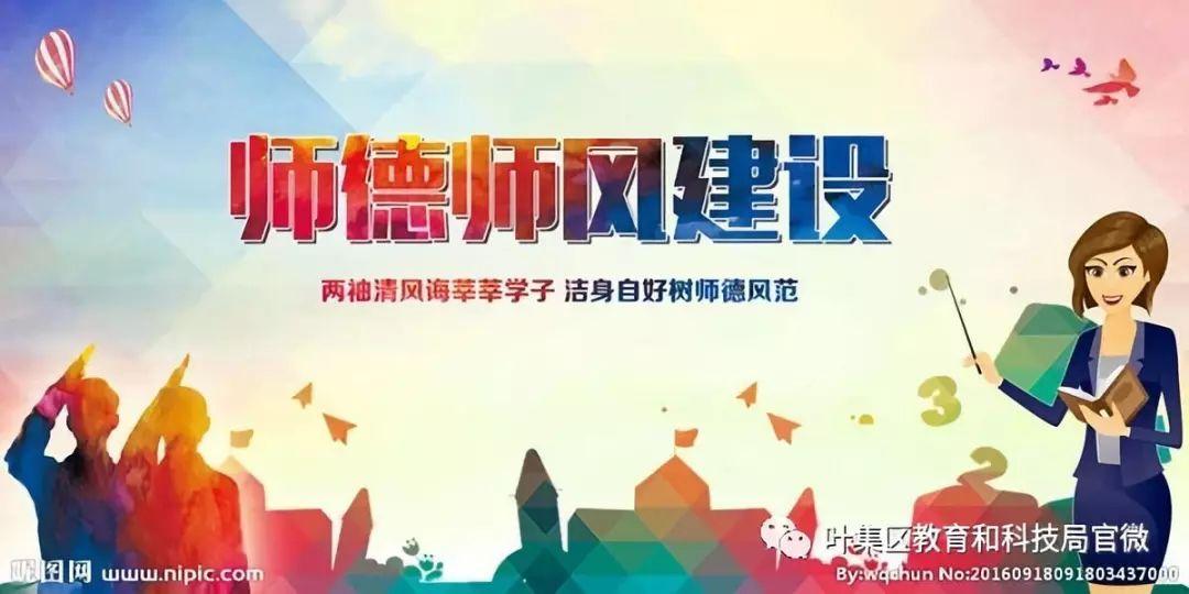 澳门太阳城官网区推进教师队伍建设提升师资水平