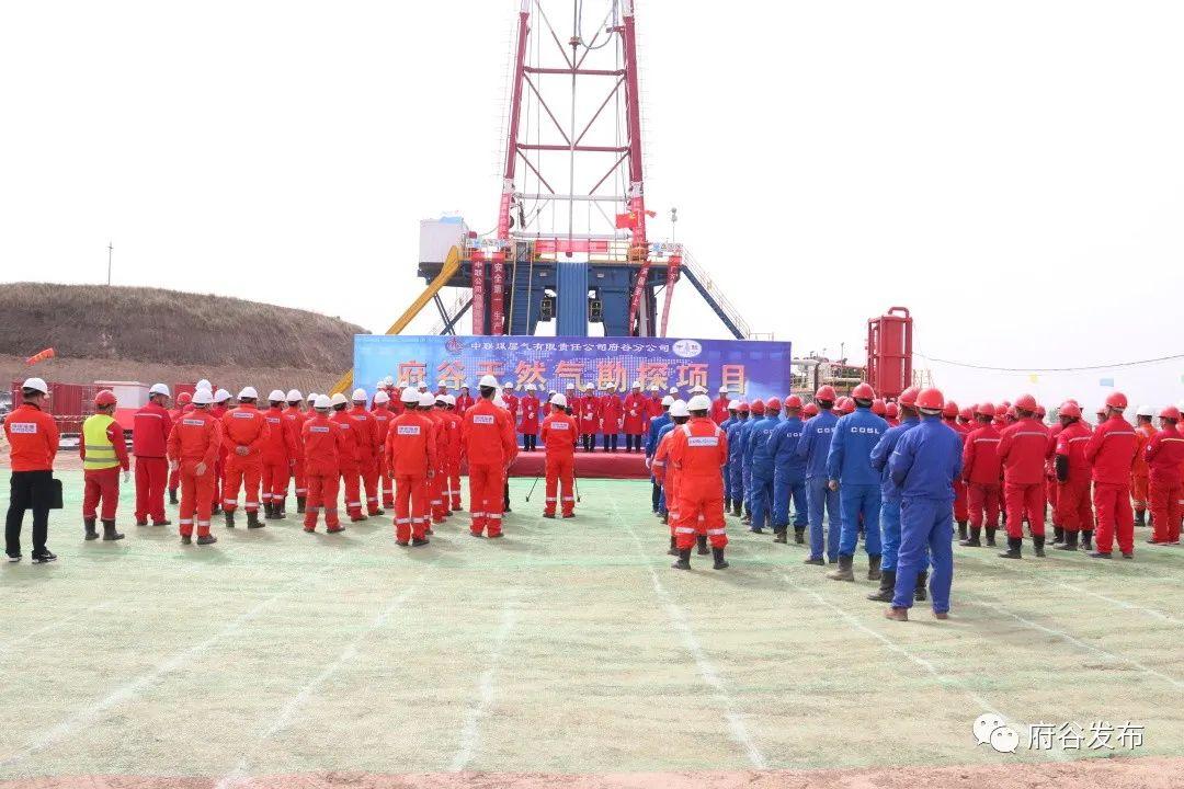 中联公司府谷天然气勘探项目启动