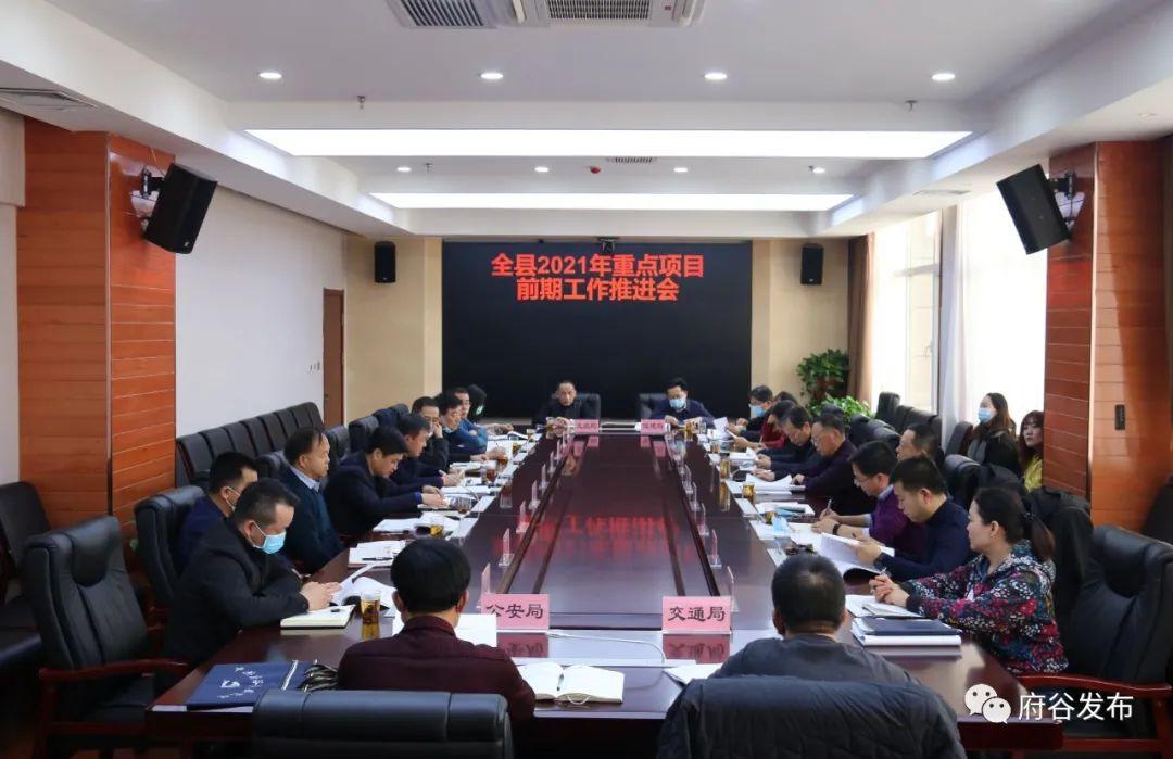 府谷县召开2021年重点项目前期工作推进会