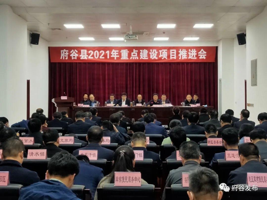 府谷县2021年重点建设项目推进会召开