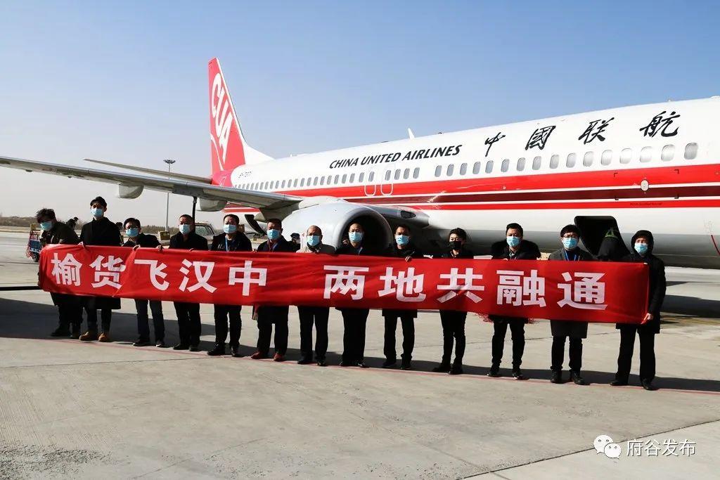 首航!府谷农产品飞往汉中