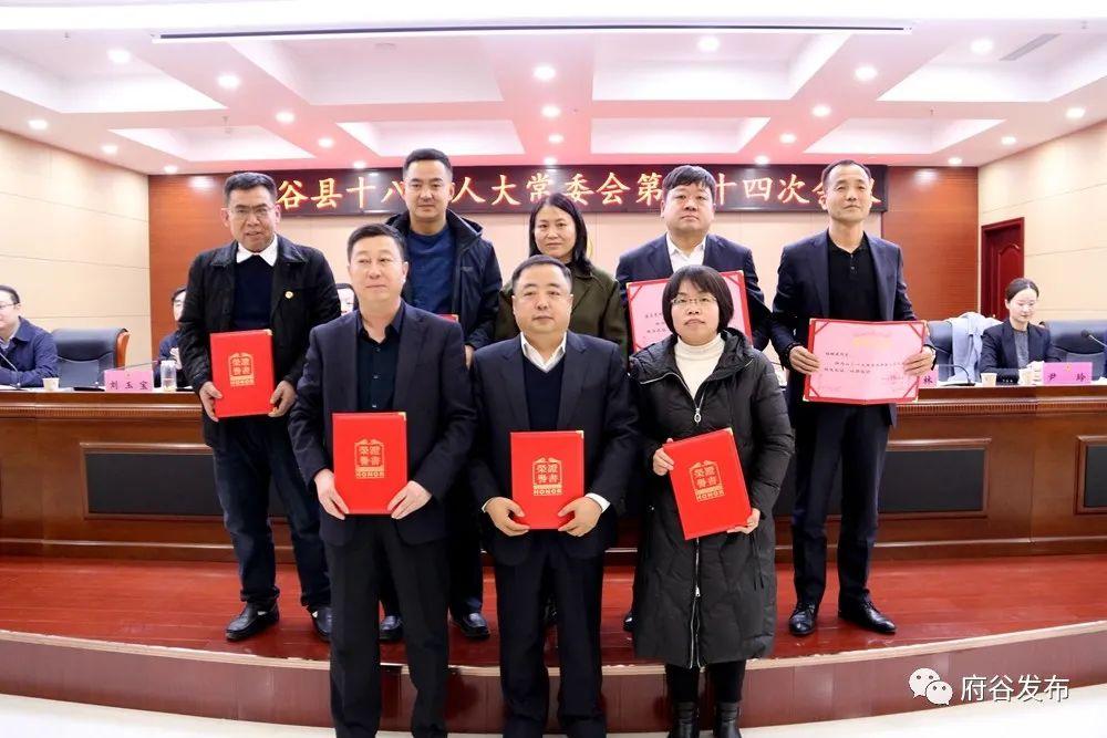 府谷县第十八届人大常委会召开第三十四次会议