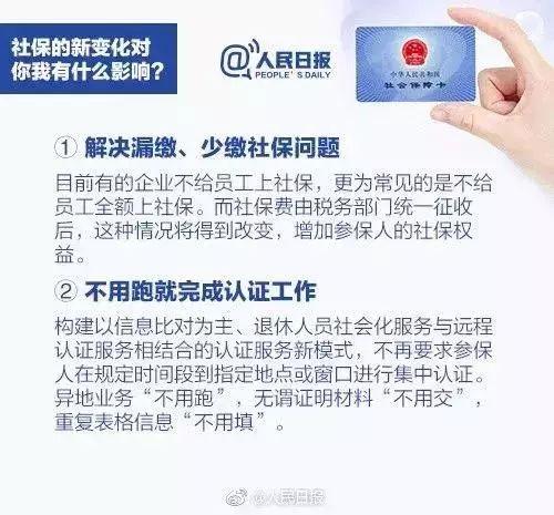 仁寿人注意,7月1日起,社保公积金变了!自愿放弃缴纳社保可以吗?