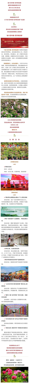 """""""奋斗百年路・花开新征程"""",高寒岭首届旅游文化节明天开幕!"""