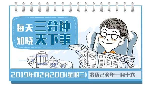 2019年2月20日(周三)三分钟新闻早餐