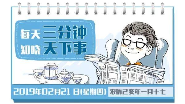 2019年2月21日(周四)三分钟新闻早餐