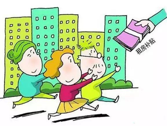 霍邱县城镇住房保障家庭租赁补贴发放实施方案出台!你符合条件吗?